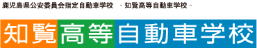 鹿児島県公安委員会指定 知覧高等自動車学校